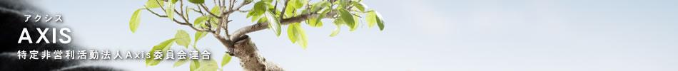 有機認定(JAS,NOP,EU)コンサルティング | 農産物・酒類の輸出に | アクシスロゴ